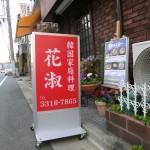 韓国家庭料理の看板