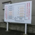 桜新町で駐車場の野立て看板設置です。