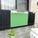 荻窪の地元町内会の掲示板