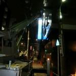 上野にあるホテルの袖看板の蛍光灯交換・安定器交換