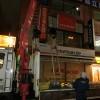 荻窪にあるカメラ屋さんの看板撤去