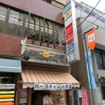 高円寺の不動産屋さんの袖看板