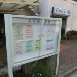 上井草の学習塾の掲示板設置