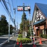 西東京市にある喫茶店のポール看板の蛍光灯交換