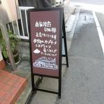 荻窪の喫茶店のスタンド看板です。