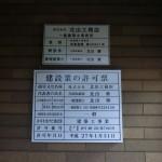 杉並区の工務店さんの建設業許可票