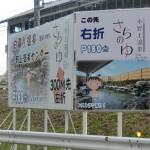 群馬県渋沢の日帰り温泉さちの湯の看板設置