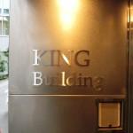 渋谷円山町のビルの案内板とビル名文字設置