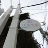 杉並 和田で高齢者向け訪問看護施設の袖看板設置