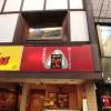 杉並 荻窪のお弁当屋さんの正面看板補修