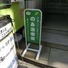 練馬区石神井公園の治療院さんのスタンド看板