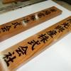 杉並区 桃井にある電機系会社の木製表札の文字書き