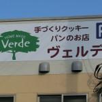 小平市のパン屋・洋菓子店さんの誘導看板設置