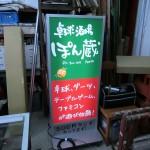 渋谷の卓球居酒屋さんのスタンド看板納品