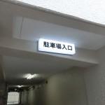 港区青山にあるマンションの駐車場入口看板のリニューアル