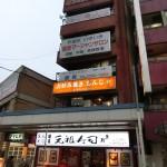 杉並区荻窪北口のお好み焼き屋さんの看板の蛍光灯交換