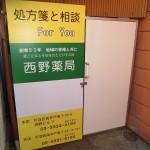 杉並区高井戸で薬局の掲示板・扉設置