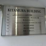 千代田区外神田のテナントビルの館銘板と案内板の設置