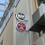 新宿区西新宿にあるバーの袖看板の蛍光灯交換
