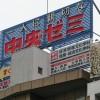 杉並区高円寺にある予備校の屋上ネオン看板の定期点検