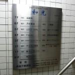 中野区中野にある雑居ビルの案内板の文字シート貼り替え