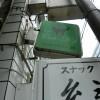 杉並区高円寺でバーの袖看板と正面看板の補修