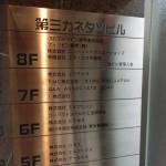 中央区日本橋蠣殻町で、テナント案内板の文字シート貼り替え