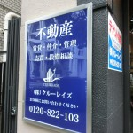 港区赤坂で不動産屋さんの壁面に光るLEDポスターパネル看板設置