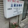 杉並区和泉の治療院さんの自立看板撤去