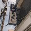 杉並区荻窪の仲通り商店街で、居酒屋さんの袖看板撤去