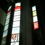 杉並区荻窪でテナントビルの袖看板の蛍光灯交換