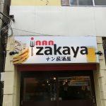 杉並区阿佐ヶ谷でインド料理店さんの看板設置