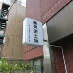 杉並区和田にある不動産屋さんの袖看板設置
