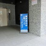 杉並区高円寺にある病院のスタンド看板貼り替え