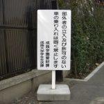 吉祥寺にある大学の立ち入り禁止の立て看板