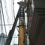 中野区中野でテナント袖看板の蛍光灯交換作業