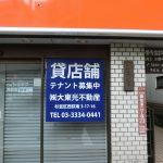 杉並区西荻窪で貸店舗テナント募集中のプレート貼り