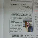 荻窪関税会の会報誌にシミズ工芸の広告