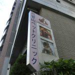 渋谷区代官山のペットクリニックさんの看板の蛍光灯交換