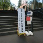 港区三田の慶應大学で建築に関する国家試験の看板設置・撤去