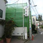 杉並区高円寺で袖看板の撤去
