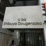 渋谷区道玄坂:テナントビルの入口に立体文字と案内板設置