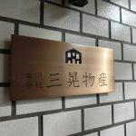 江戸川区中葛西:真鍮硫化いぶしの館銘板設置