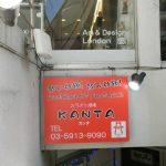 杉並区高円寺:カラオケ居酒屋さんの看板設置