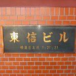 杉並区上荻:水産会社の金文字と館銘板の撤去