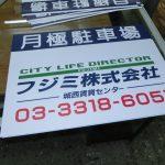 杉並区高円寺:不動産屋さんの月極駐車場プレート製作