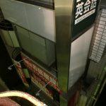 杉並区荻窪:正面・袖看板のシートはがし・原状復旧作業