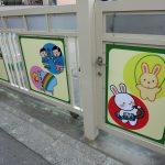 板橋区成増:幼稚園の門扉に装飾プレート設置