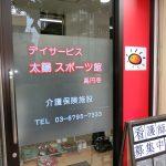 杉並区高円寺:デイサービスの入口ドアガラス面にシート貼り