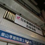 武蔵野市吉祥寺東町:医療系予備校の看板撤去